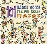 101 Καλοί Λόγοι για να είσαι Παιδί