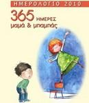 365 μέρες μαμά και μπαμπάς
