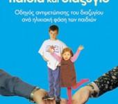 Παιδί και Διαζύγιο-Οδηγός αντιμετώπισης