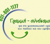 Γραμμή-Σύνδεσμος για Παιδιά και Έφηβους