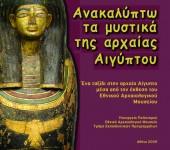 Αιγυπτιακή Συλλογή Αρχαιολογικό Μουσείο