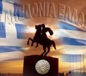 Κάλαντα Μακεδονίας