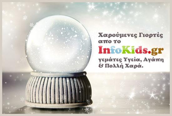Χρόνια Πολλά από το Infokids.gr