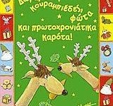 Δώρα, Κουραμπιέδες, Φώτα και Πρωτοχρονιάτικα Καρότα