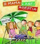 Η μαμά κάνει απεργία