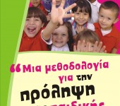Παιδειατροφή