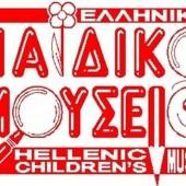 Γίνε εθελοντής στο Ελληνικό Παιδικό Μουσείο!