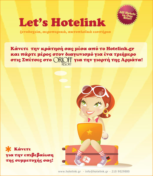 Facebook Hotelink