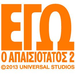 GREEK TITLE 2013