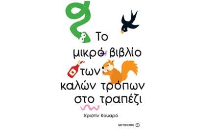 Kaloi_tropoi