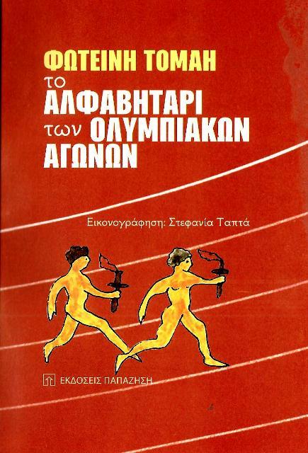 cover-alfavitari1