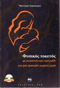toketos book
