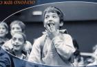 Το σχολείο στο θέατρο~348244-290-1(1)