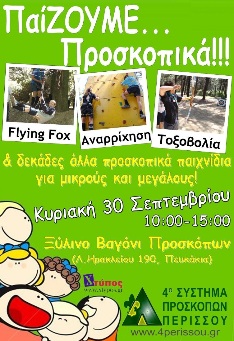 paiZOUME_Proskopika_Afisa2
