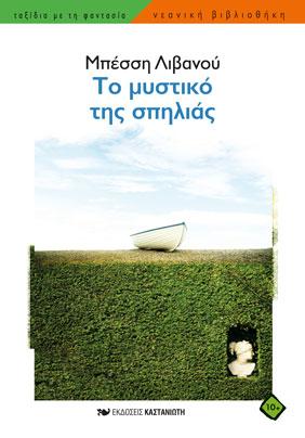 teens book