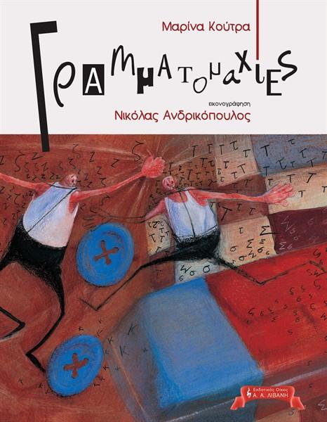 grammatomahies-ebook