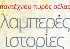 mouseioakropolis613_666238182
