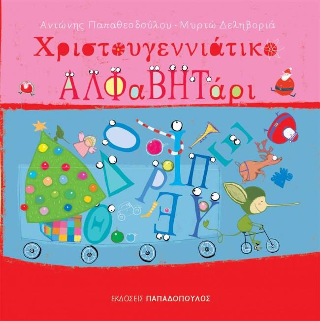 Το αλφαβητάρι των Χριστουγέννων