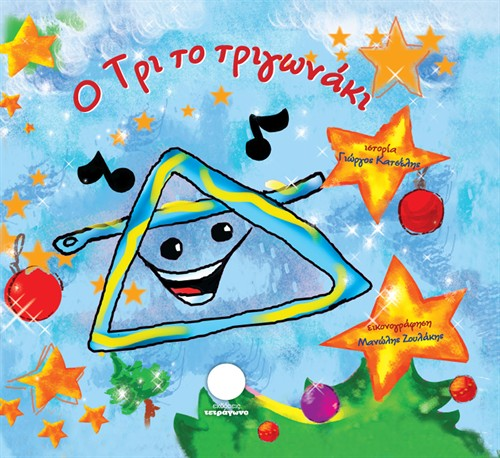 Τρι, το Τριγωνάκι