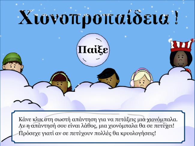 Χιονοπροπαίδεια - Google Chrome_2012-02-11_10-21-28