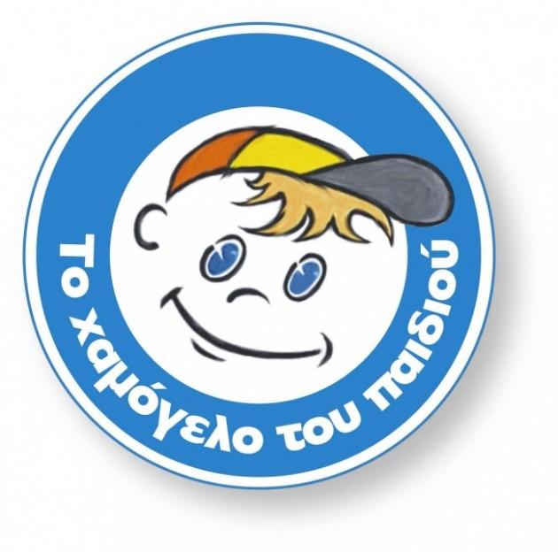 hamogelo_tou_paidiou_logo