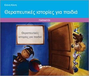 Θεραπευτικές Ιστορίες για Παιδιά COVER