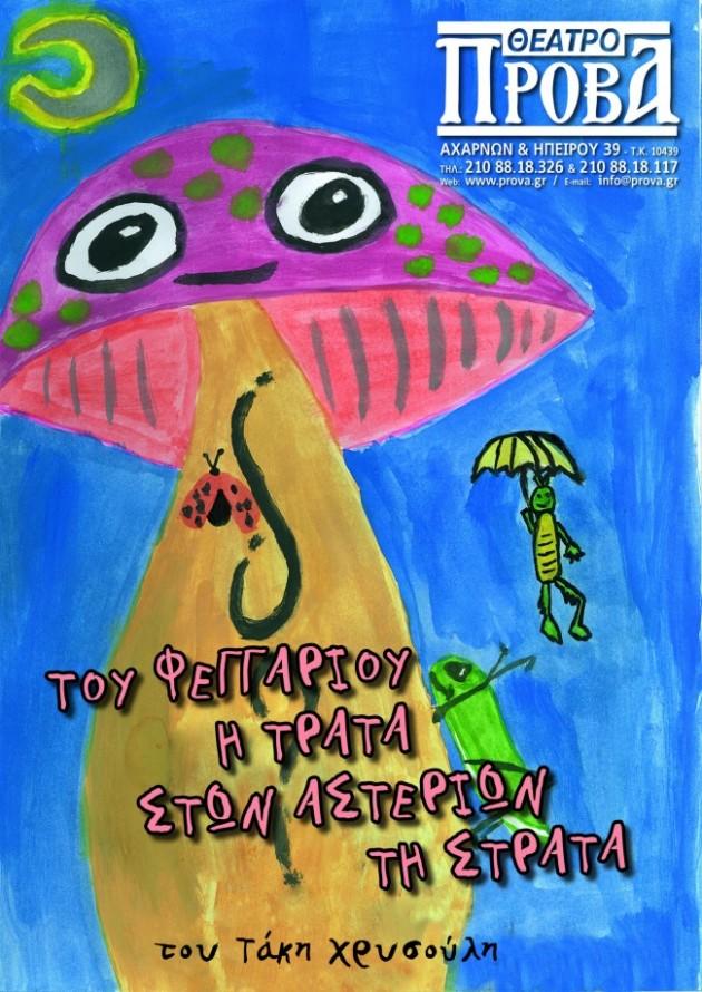 AFISA-TOY-FEGGARIOY-H-TRATA-STWN-ASTERIWN-TH-STRATA-630x89011