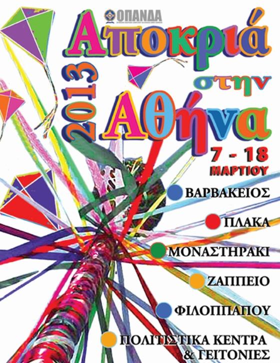 apokria_stin_athina282132