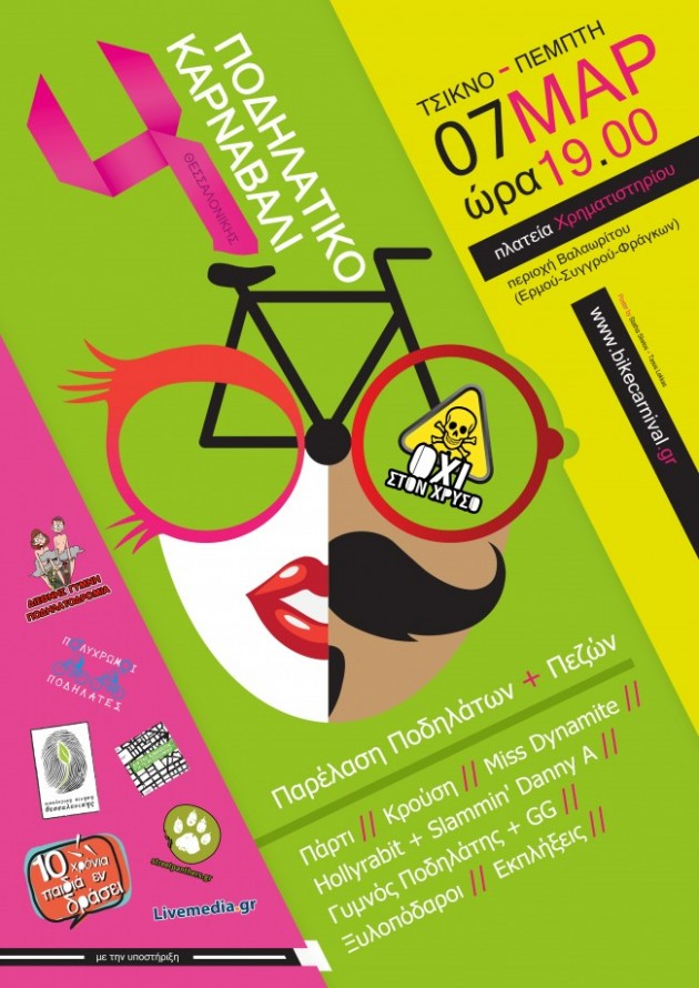 bike_carnival_2013_poster_A3