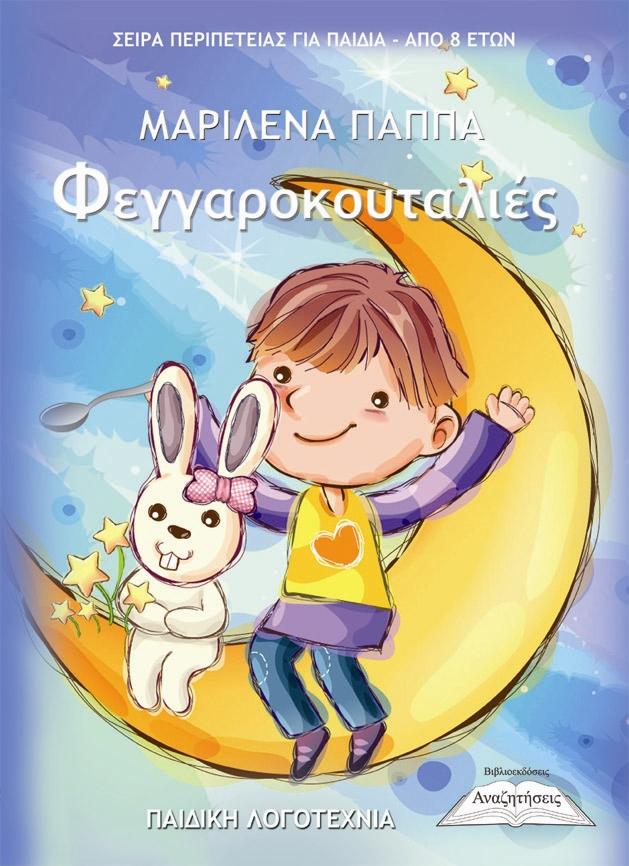 feggarokoutalies front cover