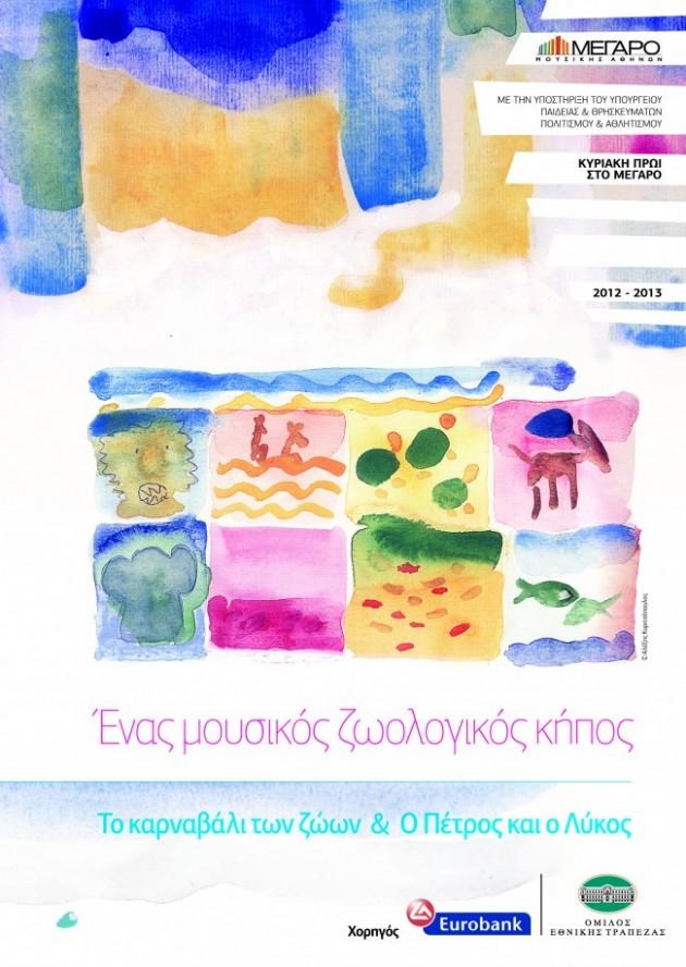 Εικονογράφηση Αλέξης Κυριτσόπουλος_εντυπο πρόγραμμα του ΜΜΑ