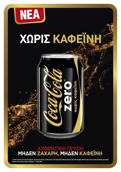 nea coca_425x
