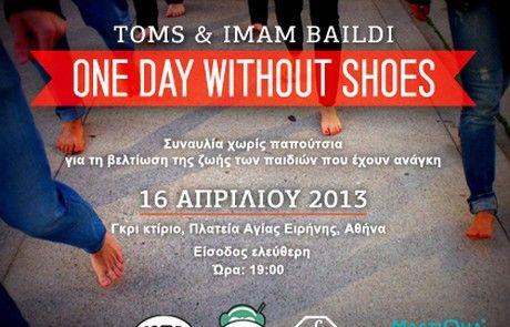 toms+odws_2013_invite