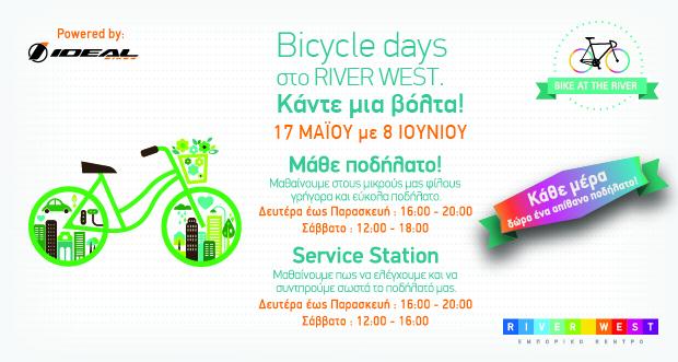 Ημέρες-Ποδηλάτου-1