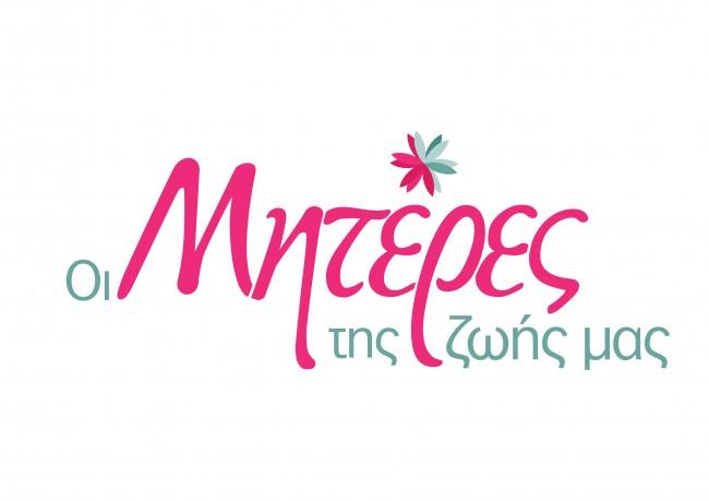 Οι Μητέρες της ζωής μας - λογότυπο