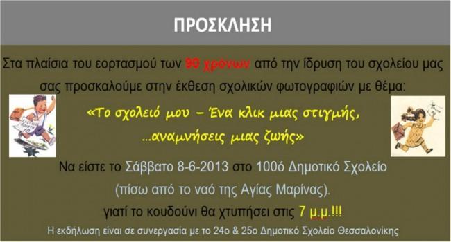 215344_10200875164111842_6070894_n