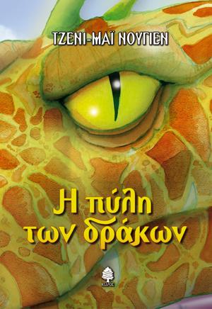 NOYGIEN_H_PYLH (1)