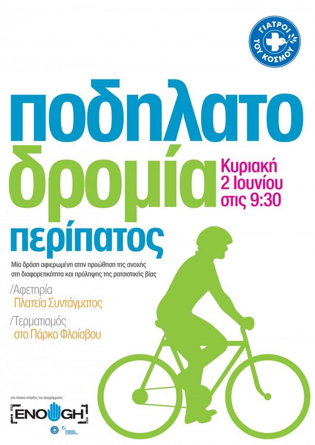 Podlhatodromia_Poster_A3