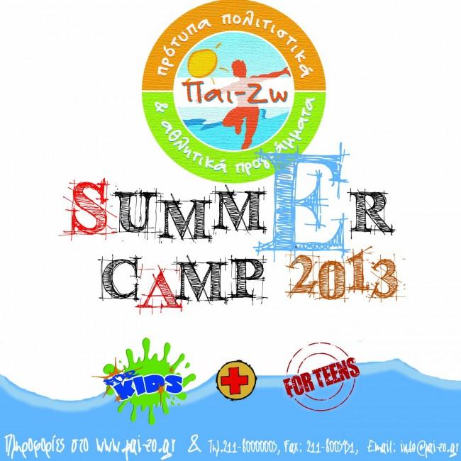 camp13_logosite