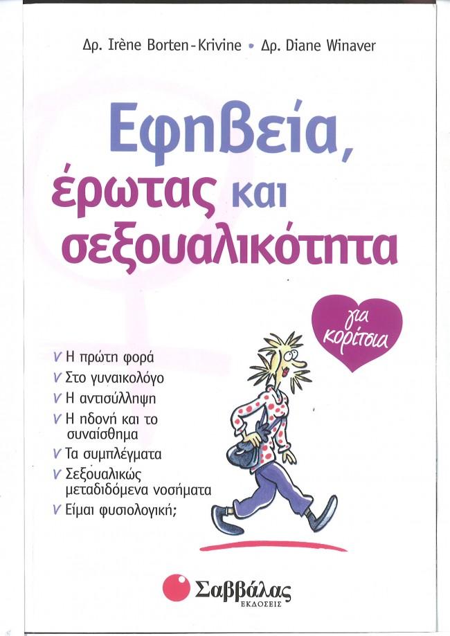 efivia_erotas_sexualikotita