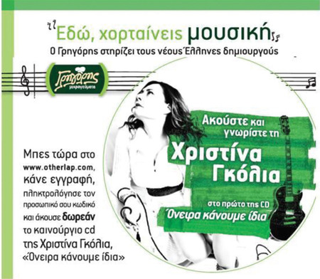 teaser_grigoris-edo-xortaineis-mou