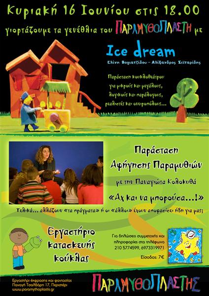 ΑΦΗΣΑΚΙ ΓΕΝΕΘΛΙΑ ΠΑΡΑΜΥΘΟΠΛΑΣΤΗ - ICE DREAM