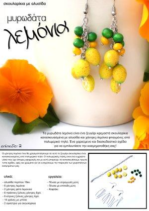 λεμονια01