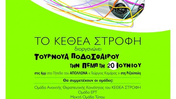01-KETHEA-STROFI-PODOSFAIRO-AFISA-teliko-600x338 (1)
