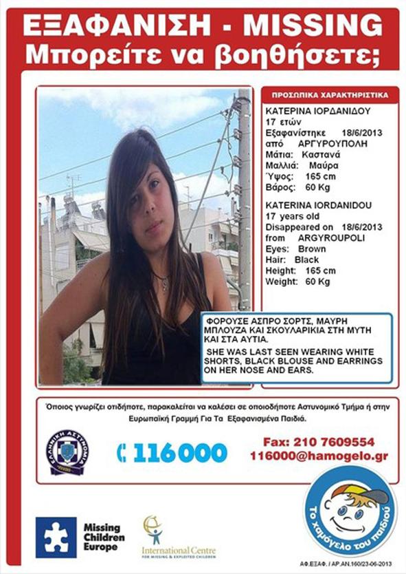 160_afisa_exafanisis_iordanidou_442x603