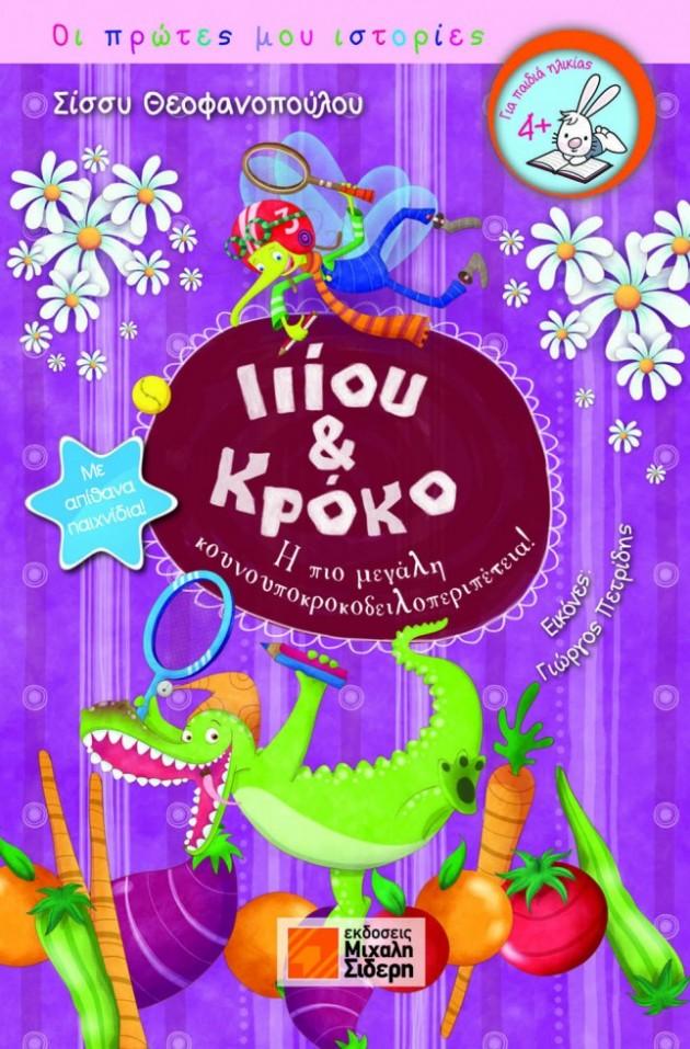 Ex_Iiou_Kroko