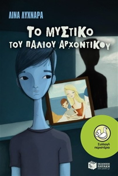 TO_MISTIKO_TOU_PALIOU_ARXONTIKOU