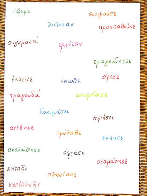 anazhthsh leksewn se keimeno-dyslexia 1