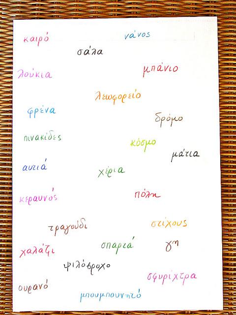 anazhthsh leksewn se keimeno-dyslexia 2