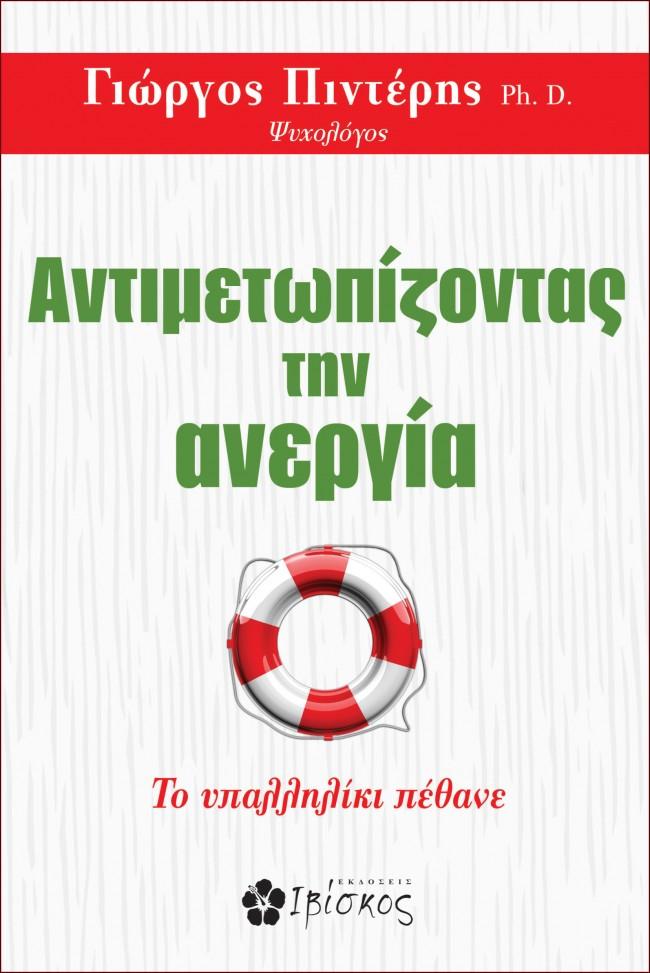 antimetwpizontas_thn_anergia_exwfullo